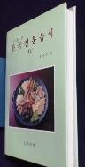 한국전통음식 (1)  -우리고유의 맛-  [상현서림]  /사진의 제품   ☞ 서고위치:KQ 5  * [구매하시면 품절로 표기됩니다]