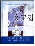 개마고원 옹고집 - 저자인 리영광의 개마고원과 그의 인생 초판 1쇄