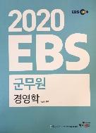 2020 EBS 군무원 경영학 #