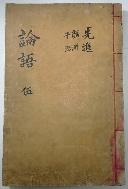 논어집주대전 (권11,12,13) 목판본 1책  (경진신간내각장판)