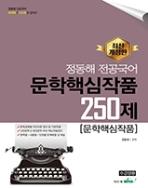 (2018)정동해 전공국어 문학핵심작품 250제