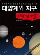 태양계와 지구  - 과학동아 스페셜