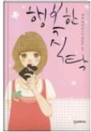 행복한 식탁 - 전일본을 눈물로 적신 감동의 성장소설(양장본) 1판5쇄