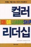 컬러 리더십