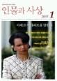 인물과 사상 2005년 1월호