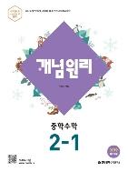 개념원리 중학 수학 2-1 / 2015 개정 교육과정