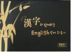 漢字와 함께 하는 English 단어 외우기 (스프링) [한자능력검정시험 대비]