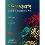 Golan의 약리학 : 약물요법의 병태생리학적 기초