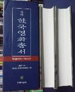 실록 한국영화총서 / 사진의 제품  / 상현서림  / :☞ 서고위치:KS 6 *[구매하시면 품절로 표기됩니다]