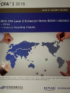 2016 CFA Level 2 Schweser Notes Book1+Book2 - Ethics/Financial Reporting Analysis