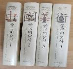중국미술사(초판본)/363 (겉 카바표지 약간씩 찢김 있네요)