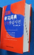 중한학습사전 漢韓學習詞典(VCD 1장 포함) /CD 無 //사진의 제품  / 상현서림 / :☞ 서고위치:GT 1 * [구매하시면 품절로 표기됩니다]
