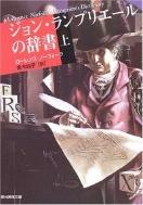 일본원서/ ジョン·ランプリエ-ルの辭書 상, 하 세트 (문고)