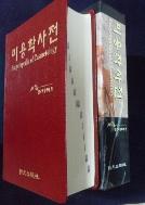 미용학사전  /사진의 제품   / 상현서림  ☞ 서고위치:XL 2 *[구매하시면 품절로 표기됩니다]
