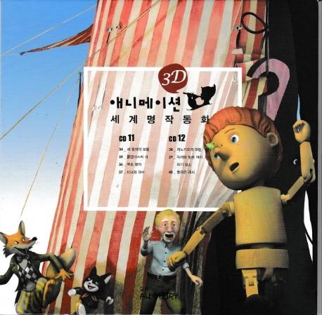 애니메이션 세계명작동화 6 CD11 CD12