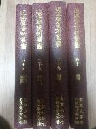 퇴계학자료총서37,38,39,40(4권 세트 안동대학교 퇴게학연구소편 1999초판)