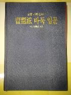 조훈현 바둑 입문(정통 바둑 강좌1)