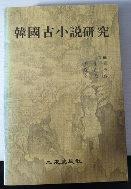 한국고소설연구(실사진참조) 초판본