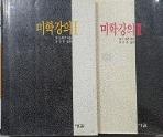 미학강의 1.2 - 전2권 (종이변색)  ('89' '91년 발행)