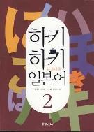 하키하키 일본어 2 (CD 포함)