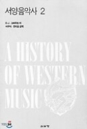 서양음악사 2