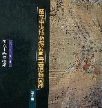 국립중앙박물관한국서화유물도록 제10집 -國立中央博物館- -초판-절판된 귀한책-아래사진참조-