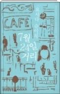 7월 24일 거리 - 1997년 데뷔작 최후의 아들로 제84회 문학계 신인상 수상한 요시다 슈이치의 신작 장편소설(양장본) 초판12쇄