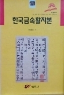 한국금속활자본 상품소개 참고하세요