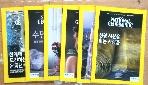 NATION GEOGRAPHIC내셔널 지오그래픽 2018년7월~12월호까지 (6권) 한국판