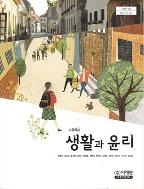 고등학교 생활과 윤리 교과서 (미래엔-정창우)
