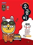 신사고 우공비 초등 국어 5-1 (2020년) ★★선생님용★★ #