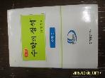 성지출판 / 실력 수학의 정석 수학 1 / 홍성대 저 -2007년내외 발행