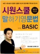 말하기 영문법 Basic(2016) -2015개정판