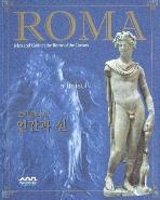 새책. ROMA.. 로마제국의 인관과 신