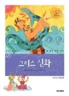그리스 신화 - 참 좋은 세계 명작 49 개정판 1쇄