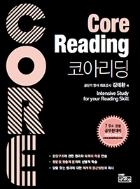 Core Reading 코아 리딩 - 7.9급 경찰공무원대비, 개정 8쇄 l 김채환 코아 잉글리시