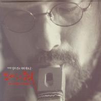 집시의 혀 [일본반] (보너스트랙 포함, 13트랙) - 임의진 [디지팩] 미개봉