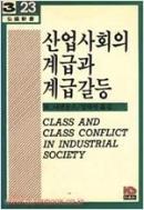 산업사회의 계급과 계급갈등(기린총서 29) =홍성사, 1985년 판=