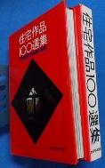 주택작품 100선집 (한국) /사진의 제품     :☞ 서고위치:KB 5  * [구매하시면 품절로 표기됩니다]