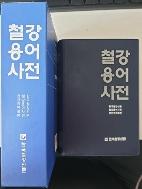철강용어사전 (2006)