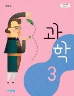 중학교 과학 3 임태훈 2015개정