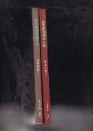 일본요리기술대계 (정번요리 1 ~2 (2권세트) (한글판