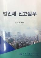 2018.02 법인세 신고실무★★비매품★★ #