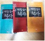 제왕들의 책사 1,2,3권