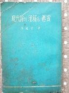 현대시의 이해와 감상(장만영 저) 1961재판