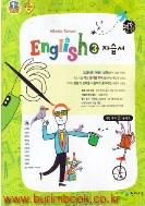(상급) 2015년판 중학교 영어 3 자습서 (천재교육 이재영) Middle School English 3 자습서 (181-6)