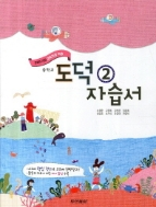 동아출판 중학 도덕2 자습서 노영준