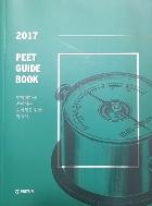 2017 PEET GUIDE BOOK 약학대학을 준비하는 수험생을 위한 안내서 ★비매품★