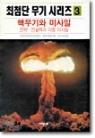 핵무기와 미사일-전략 전술핵과 각종 미사일 -최첨단 무기 시리즈 3-초판