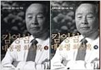 김영삼 대통령회고록(상) (하)2권 세트